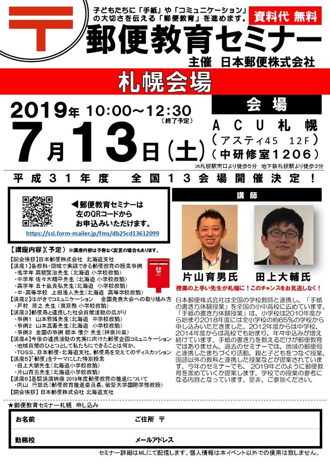 【参加費無料】郵便教育セミナー札幌