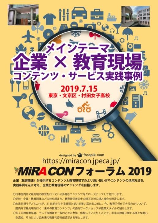 7月15日開催 ミラコンフォーラム2019 「変わる社会、変わる学校、変わる企業、日本の学びが変わる」