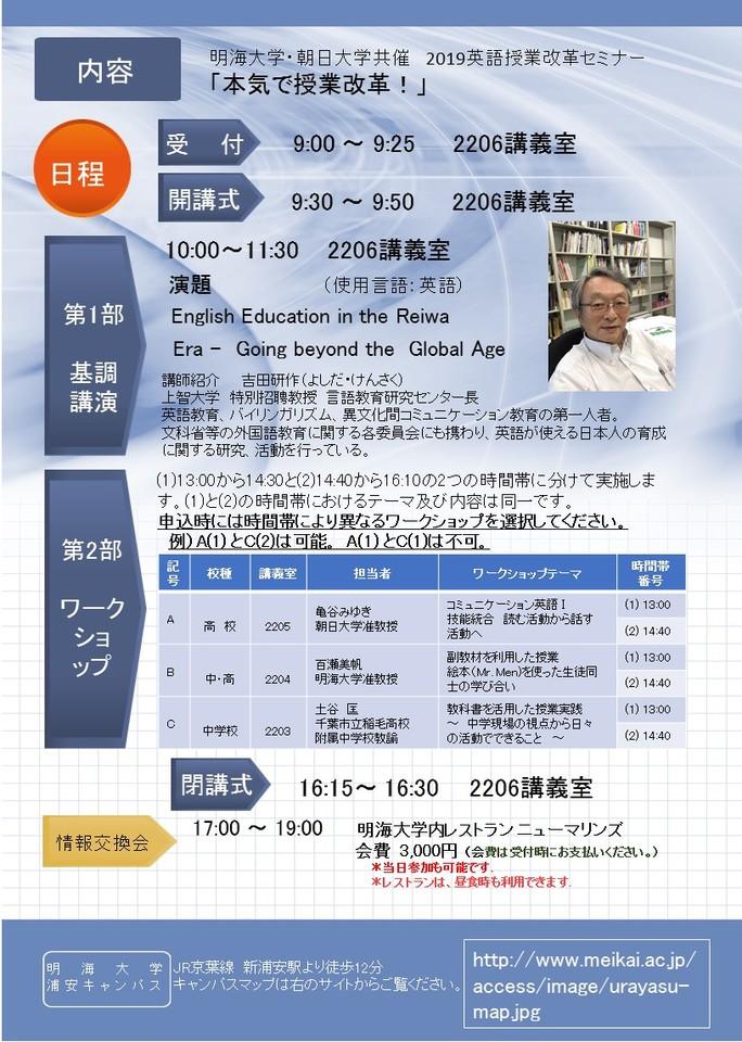 明海・朝日大学 2019英語授業改革セミナー「本気で授業改革!」