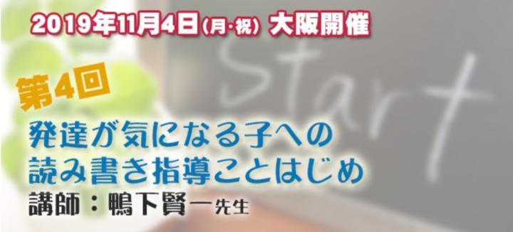第4回 発達が気になる子への読み書き指導ことはじめ<大阪開催>