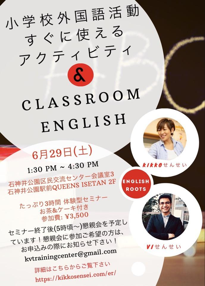 小学校外国語活動~すぐに使えるアクティビティ&Classroom English~