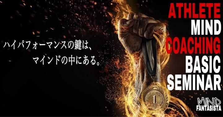 次世代型アスリート・マインド・コーチングBASICセミナーin大阪