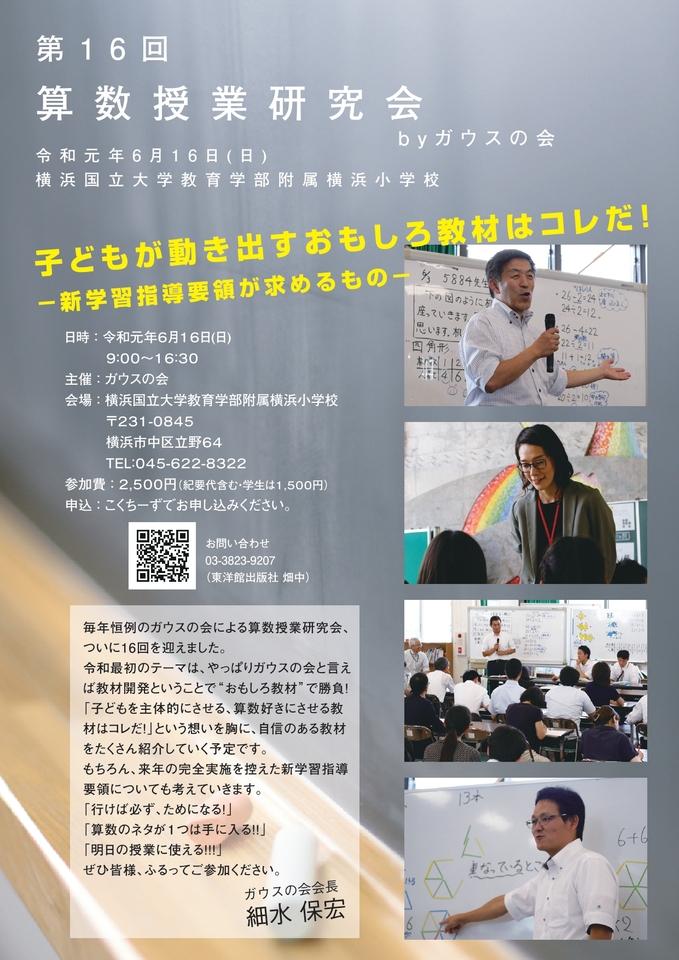 【小学校算数・明日の授業から使える充実の講座!】ガウスの会・第16回 算数授業研究会