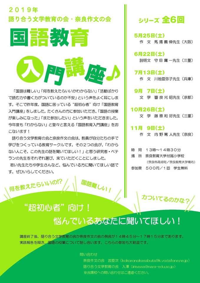 国語教育入門講座(第四回 文学)審良光昭先生