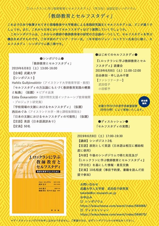 『J.ロックランに学ぶ教師教育とセルフスタディ』(学文社)出版記念シンポジウム 「教師教育とセルフスタディ」