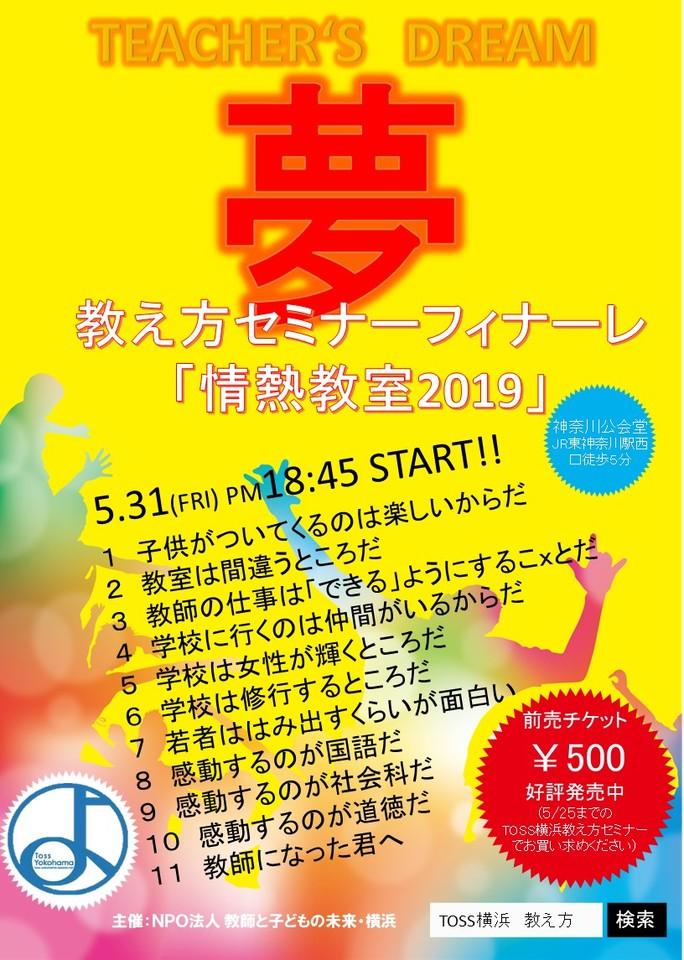 TOSS横浜教え方セミナーフィナーレ 情熱教室2019