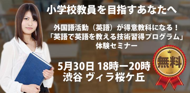 5/30 外国語活動(英語)が得意教科になる! 「英語で英語を教える技術習得プログラム」体験セミナー 【教育実習付き】