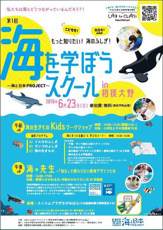 第1回海を学ぼうスクール in相模大野 ~海と日本PROJECT~