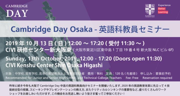 Cambridge Day Osaka 2019 中学・高校英語科教員向けセミナー