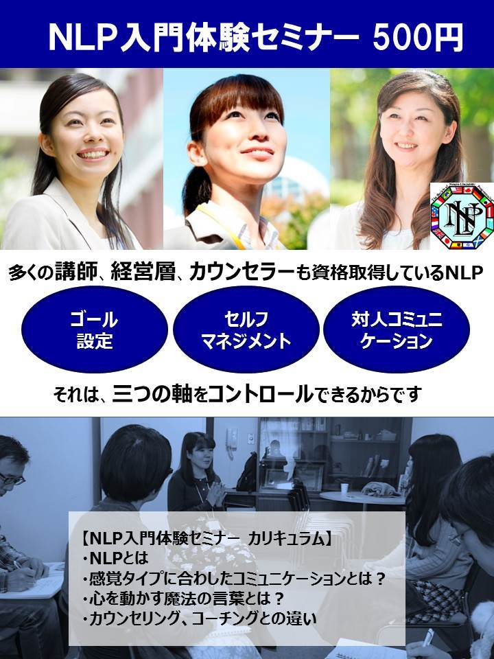 NLPを校長、教師になる学生も学んでいる「NLP入門体験セミナー」6月開催コース
