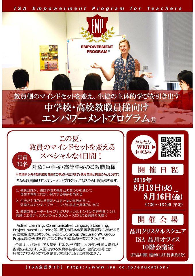 【明日の授業で即活用!】夏休み中に英語指導法をエンパワーメント&スキルアップ「教員向けエンパワ―メントプログラム」東京会場