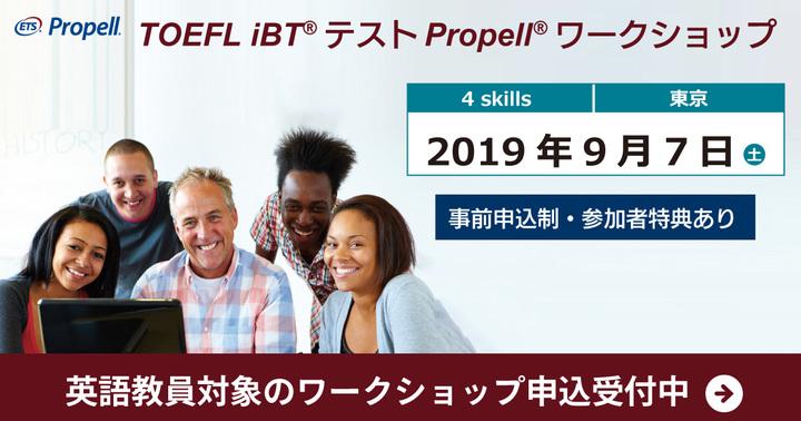 TOEFL iBTテストPropellワークショップ 4技能  東京 9月7日