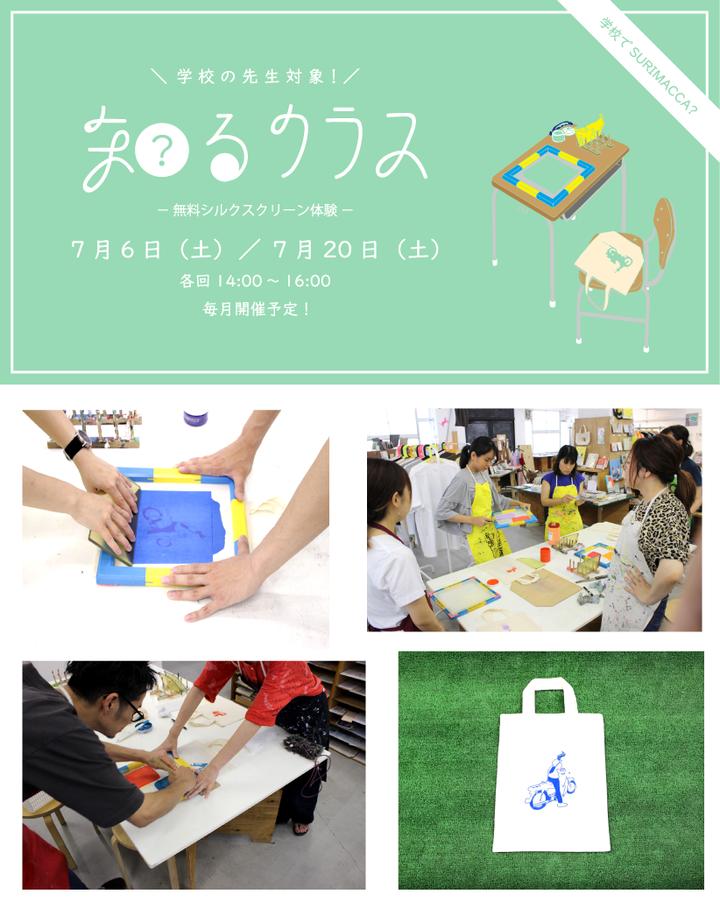 【参加無料!】先生のためのシルクスクリーン体験(7月6日)