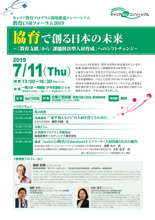 教育CSRフォーラム2019【協育で創る日本の未来】~社会貢献としての「教育支援」から「課題解決型人材育成」へのシフトチェンジ~