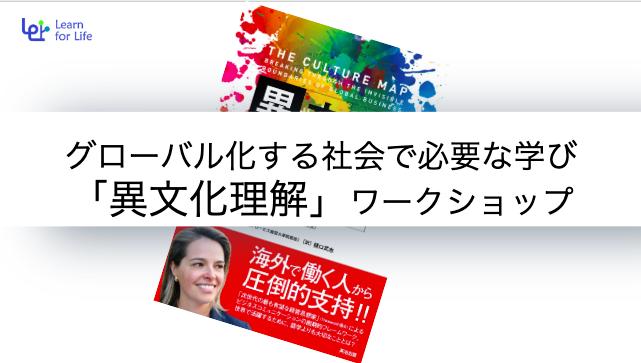 グローバル化する社会で必要な学び 「異文化理解」ワークショップ 第5回(応用編)(東京)