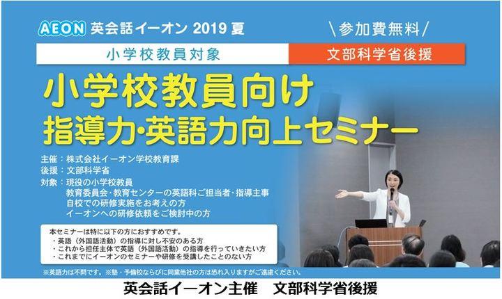 文科省後援「小学校教員向け指導力・英語力向上セミナー2019」大阪開催!