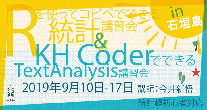 【合宿】R & KHCoder 講習会 in 石垣島【2019年夏】