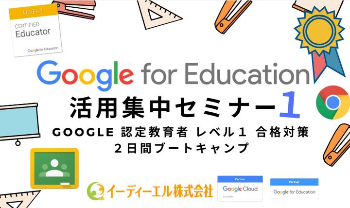 Google for Education 活用集中セミナー レベル1(2日間)(Google 認定教育者 レベル1合格対策ブートキャンプ)【8月 in 大阪】