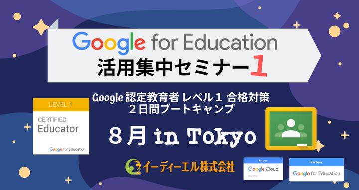 【夏休み開催!】Google活用集中セミナー レベル1(2日間)(Google 認定教育者 レベル1合格対策ブートキャンプ)【8月開催 in 東京】