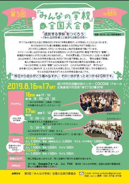 第3回『みんなの学校』全国大会in旭川