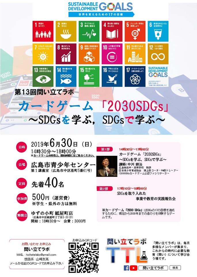 問い立てラボ13~SDGsを学ぶ、SDGsで学ぶ~