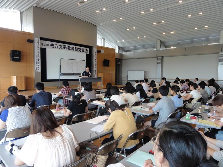 第27回 小学校国語教育研究集会(文芸研枚方サークル)