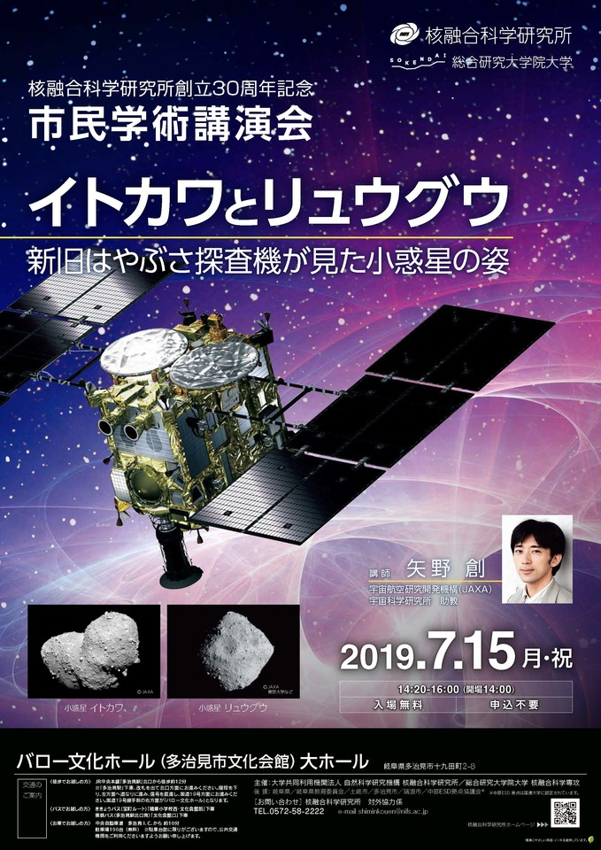 市民学術講演会「イトカワとリュウグウ 新旧はやぶさ探査機が見た小惑星の姿」