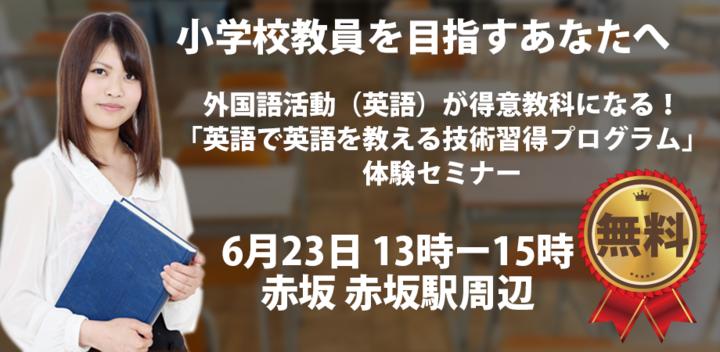 6/23 外国語活動(英語)が得意教科になる! 「英語で英語を教える技術習得プログラム」体験セミナー 【教育実習付き】