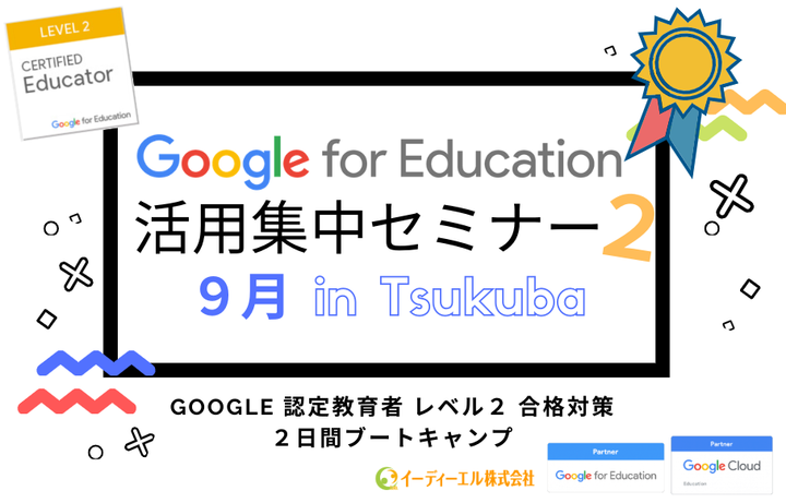 Google for Education 活用集中セミナー レベル2(2日間)(Google 認定教育者 レベル2合格対策ブートキャンプ)【9月 in つくば】