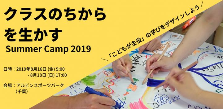 クラスのちからを生かす summer camp 2019 | 「こどもが主役」の学びをデザインしよう