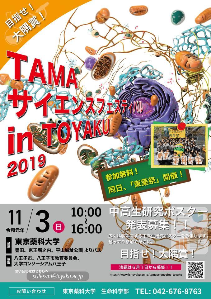 TAMAサイエンスフェスティバル in TOYAKU集まれ、未来の研究者!~Road to Science~