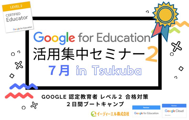 【夏休みレベル2開催決定!】Google 認定教育者 レベル2 取得対策セミナー(2日間)(Google 認定教育者 レベル2合格対策ブートキャンプ)【7月開催 in つくば】