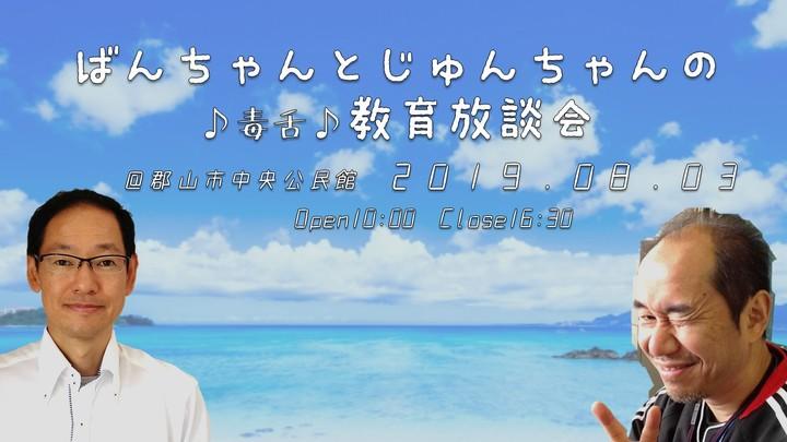 ばんちゃんとじゅんちゃんの毒舌教育放談会