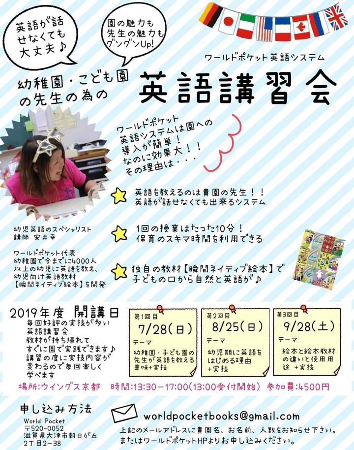 ☆幼児教育・保育関係者向け☆実技が多い英語が話せなくても英語が教えられる英語講習会