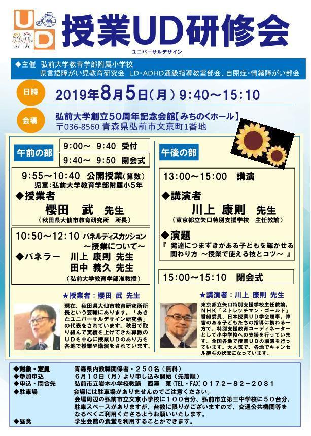 授業UD(ユニバーサル・デザイン)研修会