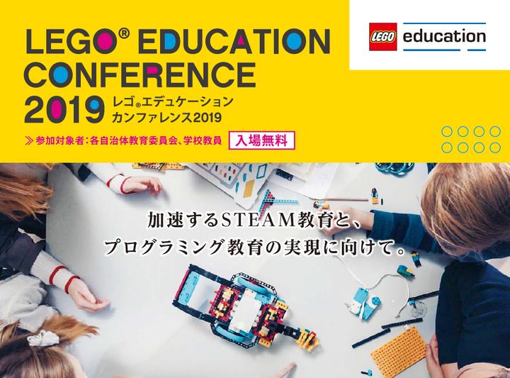 レゴ エデュケーションカンファレンス 2019 (大阪) ~今必要なプログラミングの授業とは?~