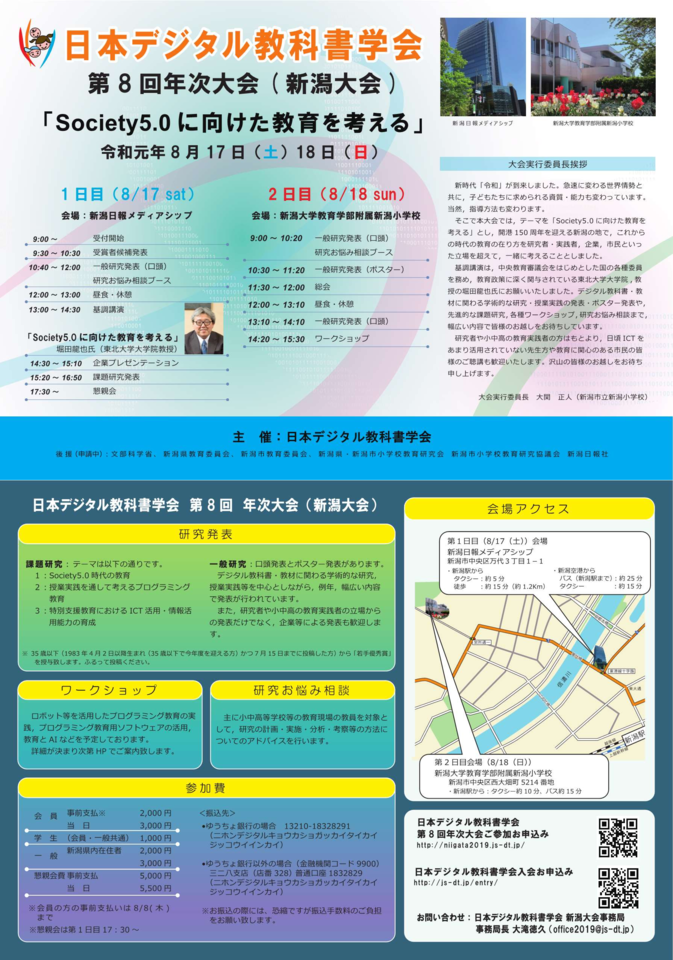 日本デジタル教科書学会 第8回年次大会(新潟大会)