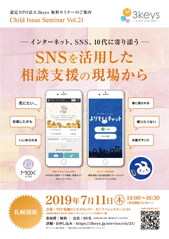 ~10代に寄り添うLINE相談の現場から~ 7月11日(木)、札幌で無料セミナー開催