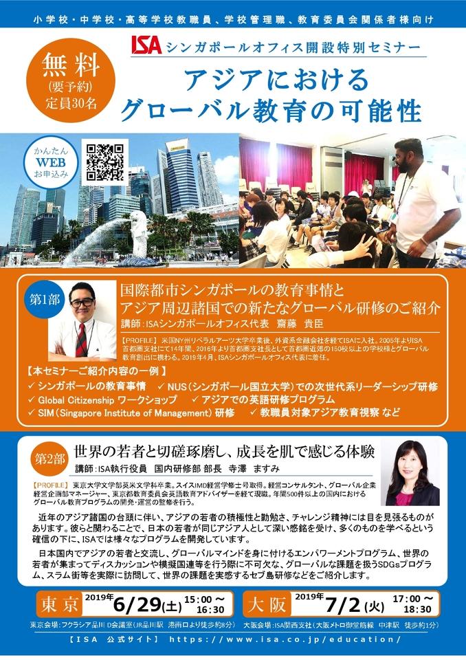 【参加無料】国際都市シンガポールの教育事情とアジアで学ぶ新しい次世代型グローバル研修を紹介「ISAシンガポールオフィス開設特別セミナー」(東京会場)
