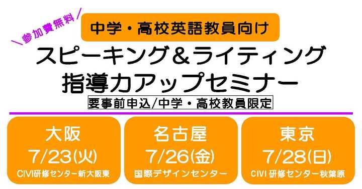 大阪開催【中学・高校英語教員向け】スピーキング&ライティング指導力アップセミナー