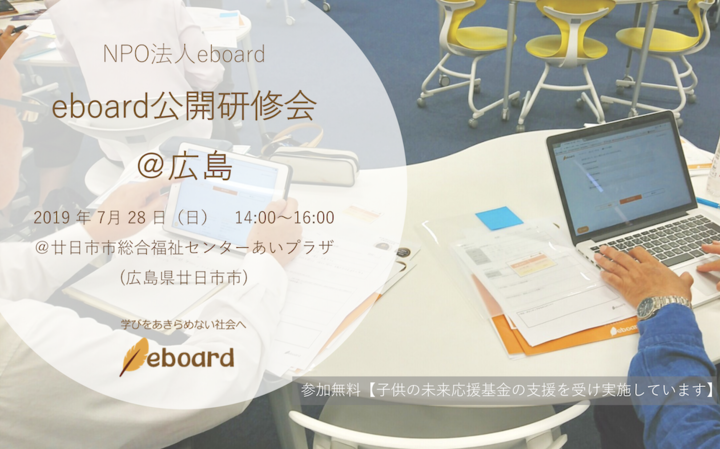 NPO法人eboard「オンライン教材eboard 公開研修会」【広島】