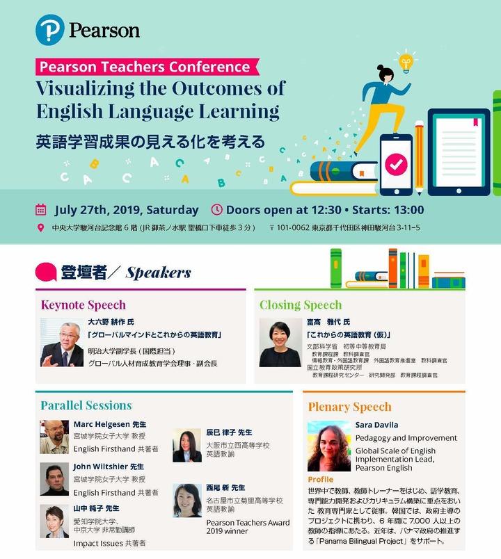 [定員間近] [東京]英語学習成果の見える化を考える - Pearson Teachers Conference