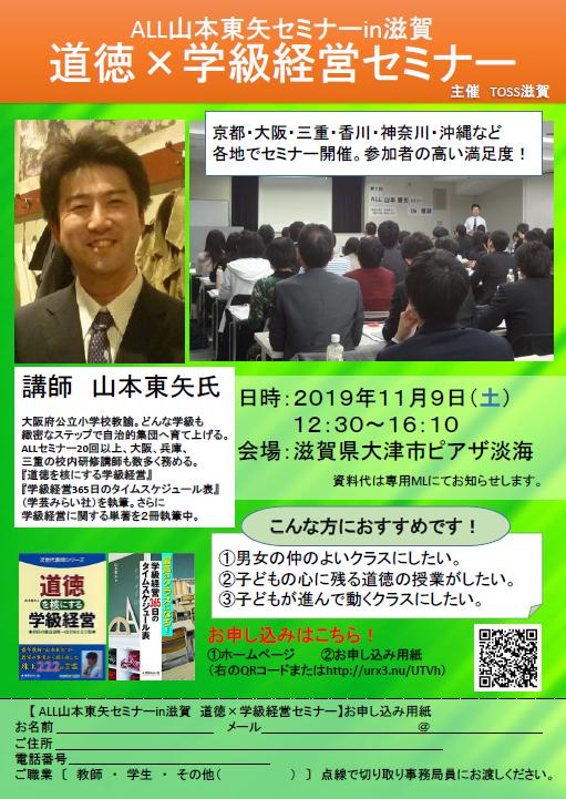 山本東矢セミナーin滋賀 道徳×学級経営セミナー