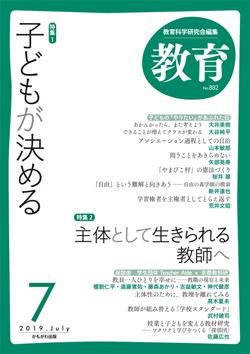 第262回札幌『教育』を読む会