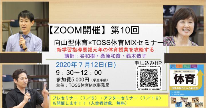 【ZOOM開催】第10回向山型体育×TOSS体育MIXセミナー