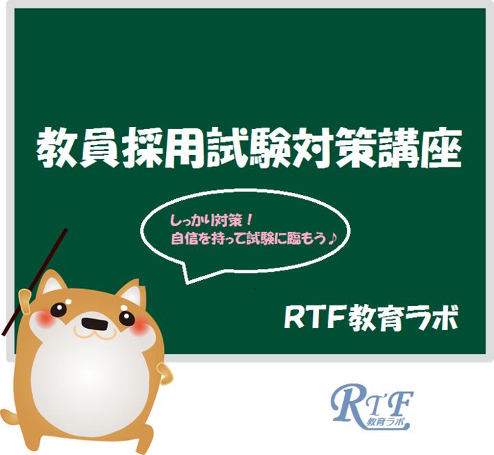 7/7(日)論文&面接・すぐに身につく!【RTF教育ラボ・教員採用試験対策講座】