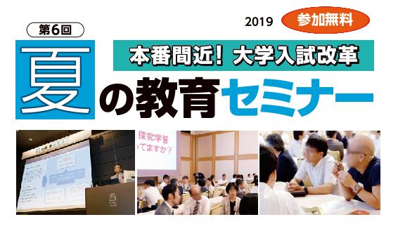 【東京】「第6回 夏の教育セミナー(本番間近! 大学入試改革)」英・数・国・探究の教科別分科会&東大一橋早慶講演など