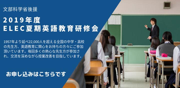 文部科学省後援 2019年度 ELEC夏期英語教育研修会 コースA13