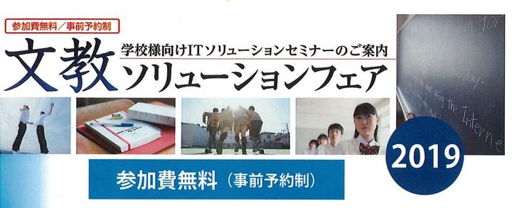【無料】文教ソリューションフェア2019