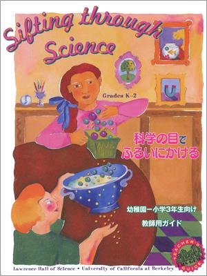 GEMS Cafe in奈良「探究の場をつくる~浮く?沈む?」